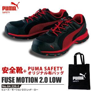 【送料無料】安全靴 作業靴 ヒューズモーション 25.0cm レッド PUMA 不織布バッグ付セット PUMA(プーマ) 64.226.0 ( スニーカー 作業靴 作業用 ワーキングシューズ 安全シューズ セーフティーシュー