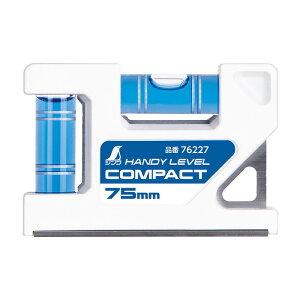 ハンディレベル コンパクト 75mm 取寄品 シンワ 76227 (2管式 水平器 精度 ポケットサイズ 携帯 見やすい フック穴付)