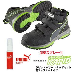 安全靴 作業靴 ラピッド 27.0cm グリーン 面ファスナー ミッドカット マジックテープ PUMA 消臭スプレー付きセット PUMA(プーマ) 63.552.0 ( 2021モデル 最新作 RAPID モーションクラウド スニーカー 作