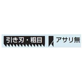 キリマワシ 替刃 ショートタイプ 引き刃 アサリ無し刃 1本価格 未来工業 DM-KS2H