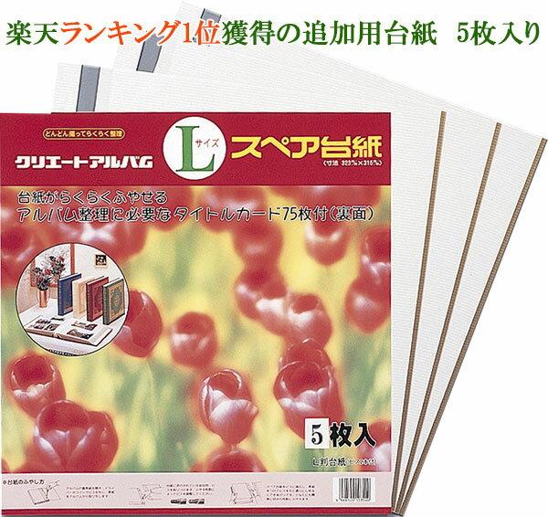楽天ランキング1位 アルバム 台紙 Lサイズ 金線スペア台紙(5枚入り) L5G
