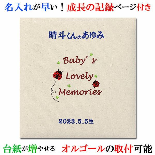 アルバム 名入れ ベビー 出産祝い 刺繍でお名前入り 台紙が増やせる オルゴール付きも可 【133-050】てんとう虫