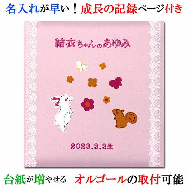 アルバム 名入れ ベビー 出産祝い 刺繍でお名前入り 台紙が増やせる オルゴール付きも可 【176-045】ウサギとリスピンク