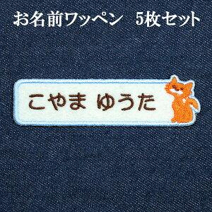 ワッペン アップリケ オーダーワッペン 名前 ひらがな 漢字 カタカナ 刺繍 ネーム 名入れ アイロン接着 お名前ワッペン ネームワッペン ひらがなワッペン 刺繍ワッペン アイロンワッペン 動