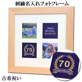 古希祝いのプレゼントに 刺繍で名前が入る木製フォトフレーム 名入れ アートフレーム 掛け・置き2WAY マット台紙3枚付き 写真【frame-003】古希
