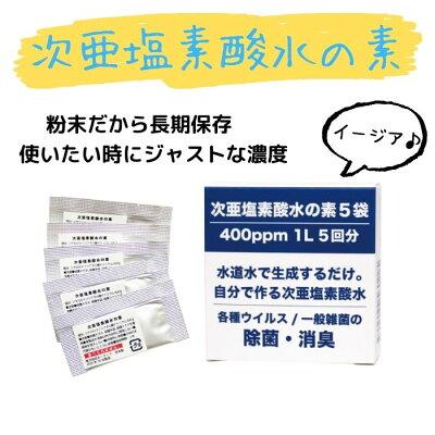 次亜塩素酸水の素(5包入)日本製粉末タイプ除菌消臭ノンアルコールタイプ水で薄めてお好みの濃度にプール
