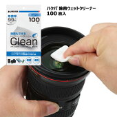 ハクバ除菌ウェットクリーナー100枚入りウェットティッシュレンズスマホタブレットカメラ99%以上除菌速乾性KMC-78