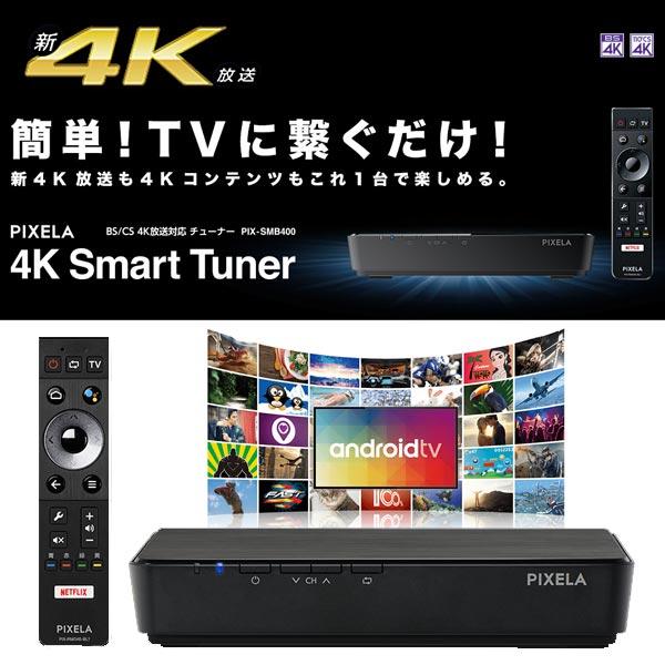 PIXELA ピクセラ 4K Smart Tuner スマートチューナー BS / CS 4K放送対応 チューナー 新4K放送対応 4Kコンテンツ対応 Googleアシスタント搭載 PIX-SMB400