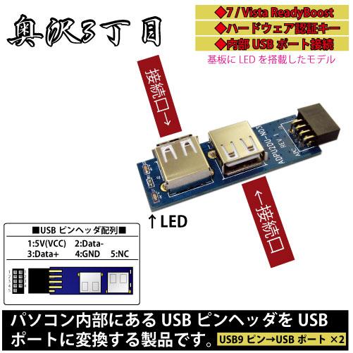 AREA USB9ピンをUSBポートに変換 AR-UPIPO-C(奥沢三丁目)【ネコポス便可】