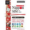 プリペイドSIMカード 3GB 30days nanoSIM 人気アプリが無料で使い放題 データ通信専用 短期 訪日 日本で使える Nippon SIM for Japan …