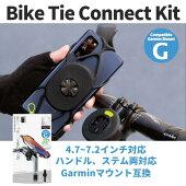 サイクリング用自転車ロードバイクスマートフォンホルダーガーミン接続規格採用タッチ操作指紋認証簡単着脱調節可能4.7〜7.2インチスマホに対応iPhone12ポタリングBONEcollection