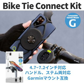 【アフターSALE】【訳あり/箱潰れ】サイクリング用 自転車 ロードバイク スマートフォンホルダー ガーミン接続規格採用 Garmmin タッチ操作 指紋認証 簡単着脱 調節可能 4.7〜7.2インチスマホに対応 iPhone12 ポタリング BONEcollection