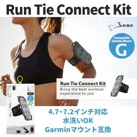 【あす楽対応】Bone ランニング用マウント スマホホルダーセット Garmin ガーミン マウント規格採用 互換 アームバンド3サイズ付属 タッチ操作 指紋認証 洗える 通気性抜群 簡単着脱 マルチ スマートフォン 4.7〜7.2インチの各種スマホに適用 iPhone12 RunTieConnectKit