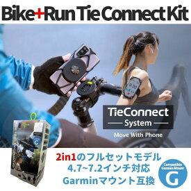 【アフターSALE】【訳あり/箱潰れ】BONE Bike+Run Tie Connect Kit-G ガーミン接続規格採用 自転車 ランニング用 スマートフォンホルダー タッチ操作 洗える 簡単着脱 マルチ アームバンド 4.7〜7.2インチスマホ対応 iPhone12 Uber ウーバー マラソン スポーツ Garmmin