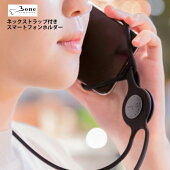 ネックストラップ付きスマートフォンホルダーマルチサイズ伸びる安全装置付きiPhoneスマホ紛失防止盗難防止NFC/ワイヤレス充電対応Bonecollection日本正規代理店LF18091