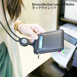 ネックストラップ 付き カードケース ウォレット パスケース シリコン製 ハンズフリー かわいい おしゃれ Lanyard Wallet LF19061 Bonecollection