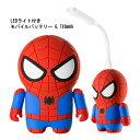 MARVEL モバイルバッテリー 6700mA LEDライト付き 充電器 マーベル スパイダーマン アベンジャーズ かわいい 蜘蛛ってる Bonecollectio…