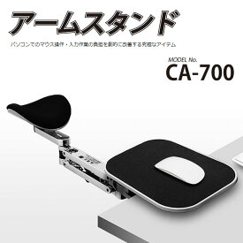 AREA アームレスト リストレスト アームスタンド マウスパッド付き eスポーツ ゲーミング デスクワーク 入力作業 効率化 業務改善 肩こり 疲労軽減 CA-700
