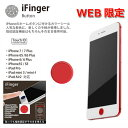 【WEB限定カラー!】指紋認証 ホームボタンシール PRODUCT RED 近似色 TouchID iPhone7 対応 iFinger Button MS-I...