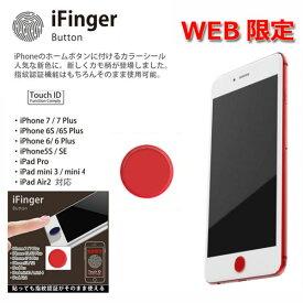 在庫一掃セール!指紋認証 ホームボタンシール プロダクトレッド PRODUCT RED 近似色 TouchID iPhone8 対応 iFinger Button MS-IFVB-RR