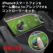 スマートフォン用アナログコントローラーキットiPhone各種スマホ対応4in1ハンドグリップジョイステックショートコントローラーフラットコントローラーMS-JOYCON