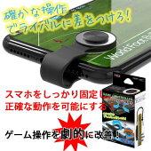 スマートフォン用ゲームコントローラー固定タイプiPhoneスマホズレない簡単取り付けMS-JOYDISKI