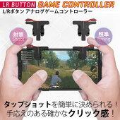 スマートフォン用LRボタンゲームコントローラー固定タイプL/RiPhoneスマホズレない簡単取り付け荒野行動PUBGMS-JOYLR