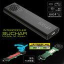 AREA M.2 NVMe SSDケース USB3.2 Gen2x2 冷却ボディ排熱FAN内蔵 NVMe M Key接続専用 UASPモード対応 TypeC-TypeCケー…