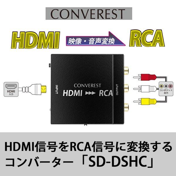 AREA HDMI信号をRCA信号に変換 コンバーター 映像変換 音声変換 画面調整機能 SD-DSHC