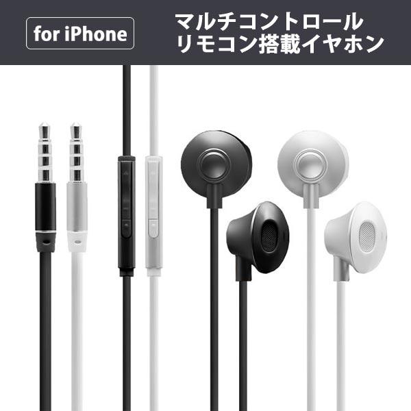 (箱潰れ)AREA ハンズフリー ステレオイヤホン iPhone用 マルチコントロールリモコン搭載 カジュアル SD-KE01