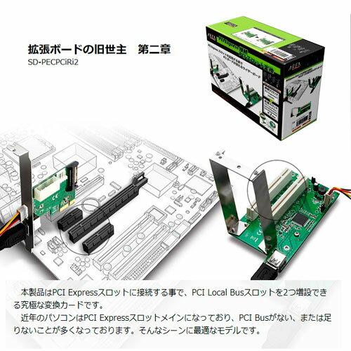 【訳あり箱潰れ特価】AREA PCIボード増設 PCI Expressカード 拡張ボードの旧世主 第二章 SD-PECPCiRi2【ネコポス便不可】