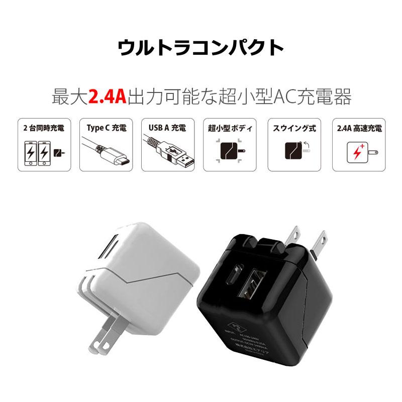 AREA ウルトラコンパクト AC充電器 TypeC USB-A 両対応 2台同時充電 スイングプラグ iPhone8 / iPhone8 Plus / iPhoneX 対応 USBAC24A(ネコポス便可)