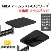 WEB限定リストレスト用マウスパッドオプション品CA-600CA-700CA-100交換用アームレスト故障破損CA-PAD