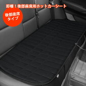 即暖ホットカーシートシートヒーター後部座席用車載防寒シガー電源12V車用取付簡単温度調整機能WB-hotcarrear-BK