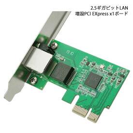 AREA 2.5ギガビットLAN 増設 PCI Expressx1 ボード 拡張ボード LANコネクタ増設 ロープロファイルブラケット付属 Realtekコントローラー搭載 ネットワークカード オンラインゲーム SD-PE25GLAN-1L Mr.Jack