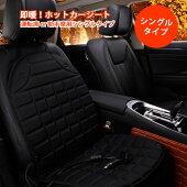 即暖ホットカーシートシートヒーターシングルシート運転席助手席シガー電源12V車用取付簡単独立温度調整機能WB-hotcarseat-SBK