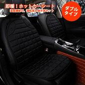 即暖ホットカーシートシートヒーターダブルシート運転席&助手席2枚シガー電源12V車用取付簡単独立温度調整機能WB-hotcarseat-WBK