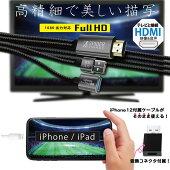 AREAiPhone12シリーズ付属ケーブルがそのまま使える変換アダプタ付属iPhoneの映像をモニターに出力するアダプタiPhoneiPad画面をTV出力HDMI音声映像1080出力FullHD高精細LIHA03