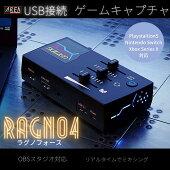 USB3.0ゲームキャプチャRAGNO4ゲーム実況YOUTUBE配信に/ゲームマイクHDMIの音量をリアルタイムで自由に調整可能日本語説明書PS5NintendoSwitchXboxSeriesX対応