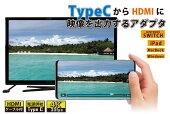エアリアTypeCからHDMIに映像出力するアダプタ1.5mのHDMIケーブル不付属TypeC電源供給可能4K30fps対応任天堂SWITCHiPadWindowsMacBookSD-DPAH2PowerSPIDER