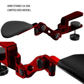 (訳あり!箱潰れ!)AREA 究極のアームレスト リストレスト 限定カラー クロムレッドモデル マウスパッドなし クランプ式固定 eスポーツ ゲーミング PC入力業務 負担軽減 疲労軽減 CA-500RD