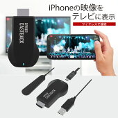 AREAワイヤレス映像出力アダプターiPhone/Mac/PC対応DDR128MB搭載高画質Youtubeゲーム画面WEBサイト閲覧MS-CAST01BK2