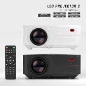 AREALEDプロジェクター最大150インチ相当大画面フルHD内蔵スピーカー2500ルーメン明るい多彩なインターフェーススマホ/ゲーム機器/パソコン/DVDプレーヤー対応LEDPROJECTOR2SD-PJHD02