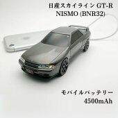 正規ライセンス品日産スカイラインGT-RNISMO(BNR32)モバイルバッテリー4500mAhPSE取得済ライト点灯ギミックニスモプレゼントかわいい