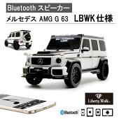 公式ライセンス商品メルセデス・ベンツGクラスAMGG63型リバティウォーク仕様BluetoothスピーカーLBWKプレゼントコレクションお祝い