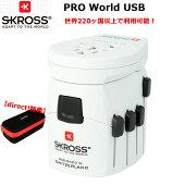 【特典付/SCROSS特製ケース】SKROSSPROWorldUSBワールドトラベルアダプタ世界220ヶ国以上で利用可能USB1ポートヒューズアース搭載で高い安全性PROWorldUSB/1302530