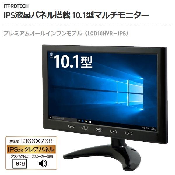 ITPROTECH 10.1型 マルチモニター 液晶モニター IPS方式グレアパネル HDMI・VGA・AV入力対応 車載 シガー バックモニター LCD10HVR-IPS