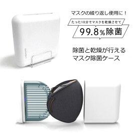 MEDIK マスク 除菌ケース 充電式 深紫外線UV-C LED 小型 軽量 99.8%除菌 乾燥 ウイルス対策 花粉症 ハンカチ/コップ/歯ブラシ/スマホなどの除菌にも使える! ULTRAWAVE