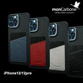 monCarboneHOVERSKINiPhone12/12Pro専用ケースDuPont社ケブラーを使用した本物のカーボンケースカードスロットナッパレザー弾道繊維アルミニウムレンズでカメラレンズ保護ワイヤレス充電可能