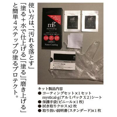 次世代ガラス画面プロテクター塗るだけ簡単プロ仕様液晶保護フィルムスマホ画面保護硬度9H以上コーティング剤腕時計/眼鏡などにも使えるmystical-g液体ナノコーティングR